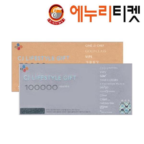 CJ/빕스/CJ상품권/계절밥상/통합/외식상품권/10만원