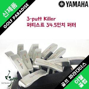 퍼티스트 골프 새제품 3-Putt Killer 34.5인치 퍼터