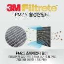 3M 포르테쿱 에어컨 필터 활성탄 향균 캐빈 TMK-12
