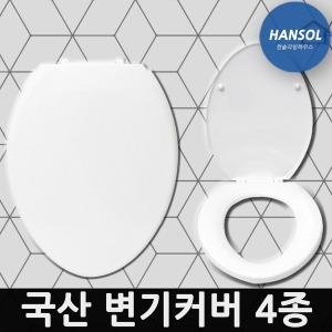 국산 변기커버 중형 변기시트