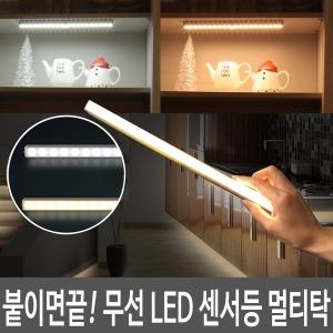 무선 LED 센서등 멀티탁 셀프 인테리어 조명 무드등