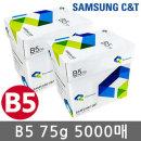 (현대Hmall)삼성 프리미엄카피 B5용지(복사용지) 75g 5000매(2박스)