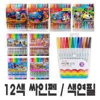 12색 싸인펜/12색 색연필/동아/문교/모나미