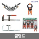 클램프/목공클램프/철공용/퀵그립/코너클램프/L클램프