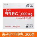 종근당 비타민C 1000mg 200정 총 6개월20일/온가족용