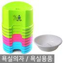 욕실/의자/목욕/용품/휴대/목욕탕/보조/간이/플라스틱