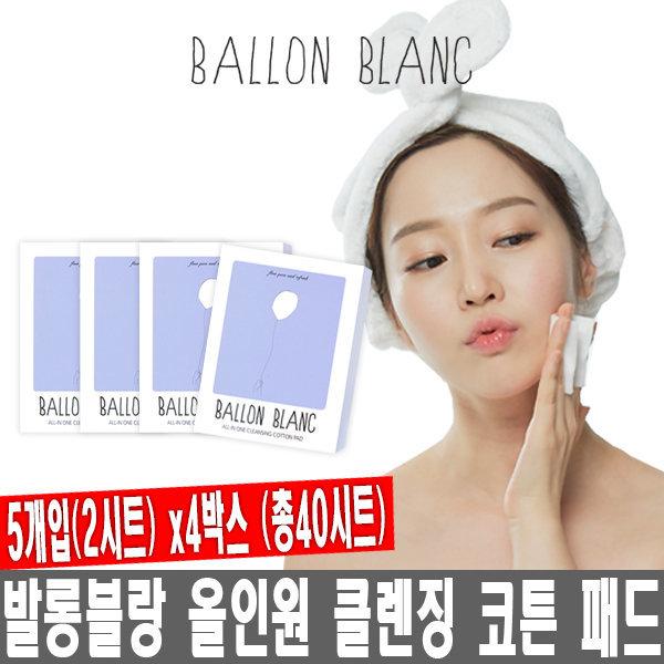 BALLON BLANC 발롱블랑 클렌징 코튼패드 5개입 x4박스