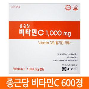 종근당 비타민C 1000mg 600정 총 1년 8개월 온가족용