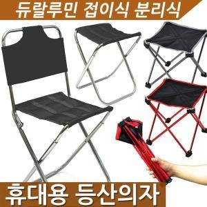 초경량 휴대용 등산의자/캠핑/미니/체어/낚시/소형