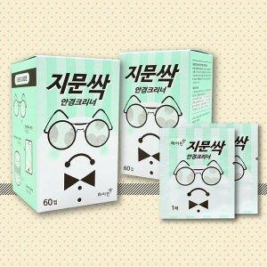 특가 무료배송/지문싹180매(60x3) 안경닦이 안경티슈