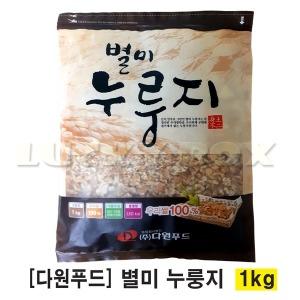다원푸드 별미누룽지 1kg / 우리쌀100%