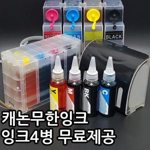 캐논무한잉크 공급기 리필잉크 재생잉크