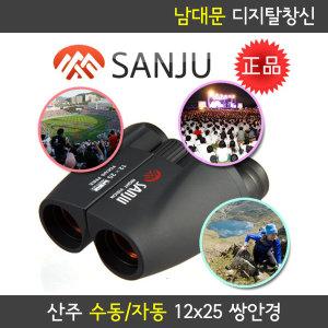 산주 쌍망원경 12X25 UCF UCFF 수동/자동초점 /쌍안경