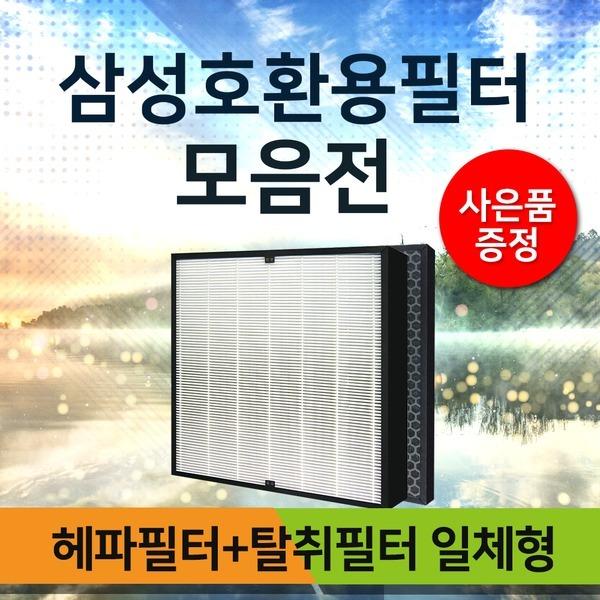삼성 공기청정기 필터 모음전/CFX-B100D/CFX-C100D