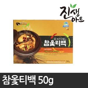 참옻티백 옻나무 삼계탕재료 50g
