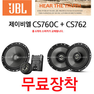 JBL CS760C+CS762 6개 자동차스피커튜닝 무료장착