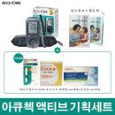 액티브GB 측정기세트+시험지50+침100+솜100+수첩증정