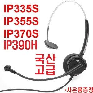 LP-021P헤드셋IP335S/IP355S/IP370S/IP375G/IP390HD