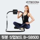 핏분 싯업보드 B-SB500 싯업벤치 윗몸일으키기기구