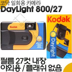 코닥 일회용카메라 데이라이트 800-27 (야외용)