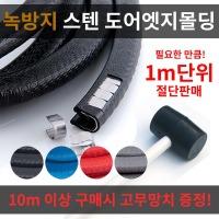 스텐/자동차도어엣지몰딩/녹부식방지/1M판매/도어가드