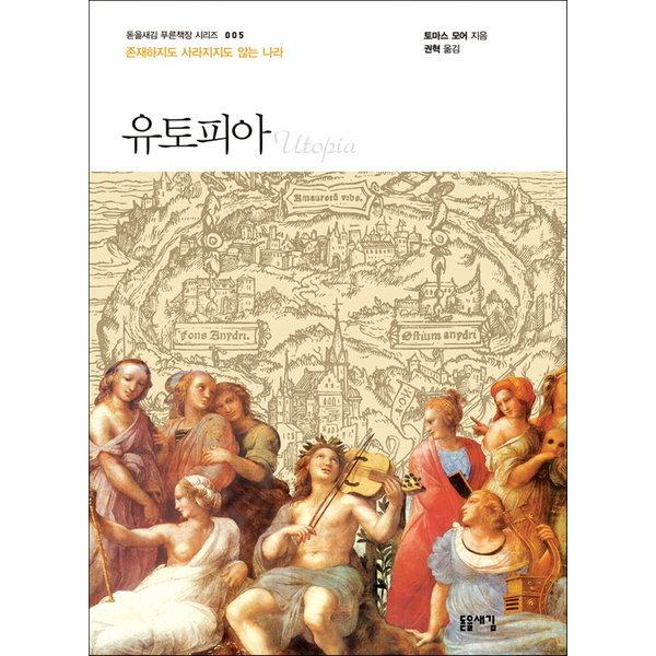 유토피아  돋을새김   토마스 모어  돋을새김 푸른책장 시리즈 5