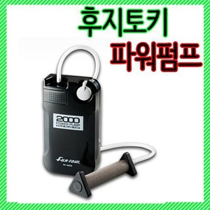 후지토키 기포기/낚시 기포기/후지토키 2000/FP-3000