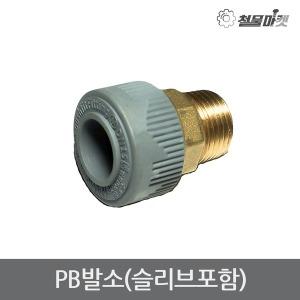 PB발소15A PB부속 배관자재 수도부속 피비부속 밸브