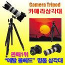 1위초특가 카메라삼각대스마트폰삼성소니캐논니콘사용