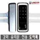 UG-325N/일반양문/유리문용도어락/인체감지/마스타