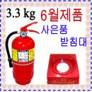 3.3kg분말소화기/ 6월 최신제품(받침대포함)/가정용