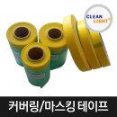 자동차용고급커버링테이프-C 도장용커버링tap450mmx20M