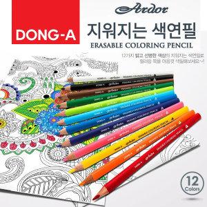 동아 대삼각 아도르 지워지는 색연필 12가지 색상