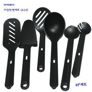 타파웨어 키친듀엣세트-타파조리도구세트 (423)-6P