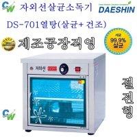 공장직발송 대신 자외선살균소독기 DS-701H 살균+건조