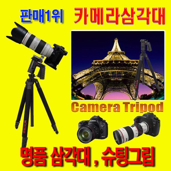 명품SK프로/747볼헤드/슈팅그립카메라삼각대모두사용