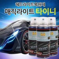 헤드라이트복원제 진짜UV (2~3대용)(재료+사포8장)