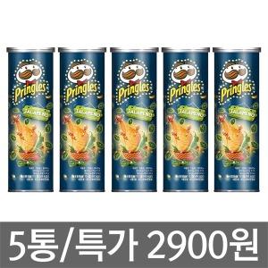 프링글스 할라피뇨맛 110g 2개 +3개 특가 (총 5통)