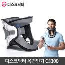 CS300 목보호대 디스크 견인기 견인치료기 거북목 교정기