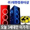 커피i7/라이젠/16GB/GTX1080/1090Ti(11GB)/조립대한