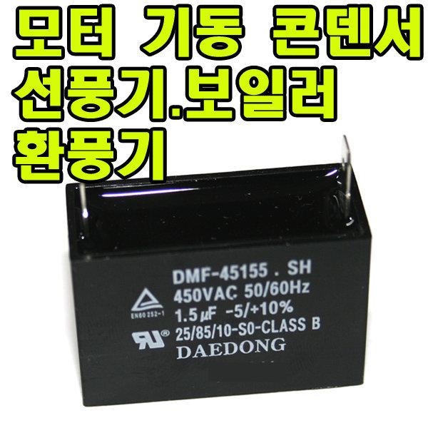 모터기동콘덴서(0.5~3.5 uF)/사각수지콘덴서/선풍기등