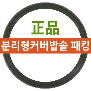 쿠쿠압력밥솥 정품 분리형커버 패킹 10/8/6인용
