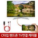 갤럭시 S8 노트8 미러링 TV연결 HDMI  MHL 충전케이블