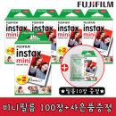 (10장증정)인스탁스 미니필름 100장/폴라로이드필름