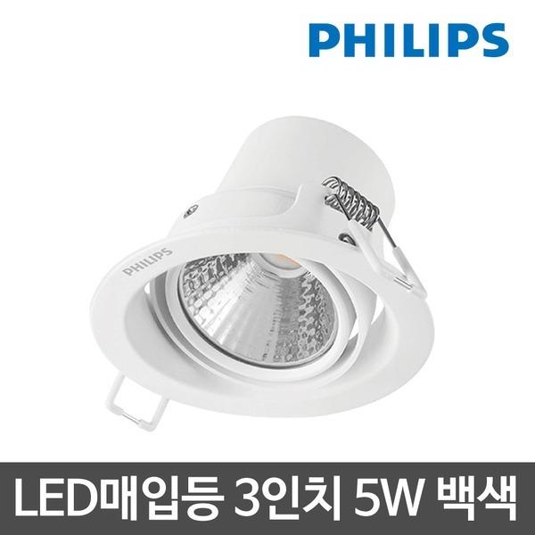 LED일체형다운라이트 3인치 5W 백색 LED매입등