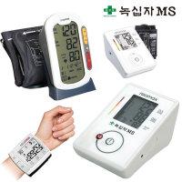 녹십자 정품 팔뚝형 손목형 혈압계 가정용 혈압측정기