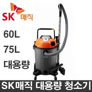 SK매직 60리터 대용량 업소용청소기CVL-060LM/075LS