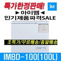 냉동고IMBD-100(100L)소형/미니/쾌속 당일출고 냉동고