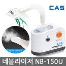 카스 초음파 네블라이저 NB-150U