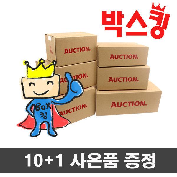 [박스킹] 박스킹 택배박스 최저가 10+1행사 로고박스 박스